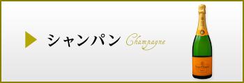 """""""シャンパン"""""""
