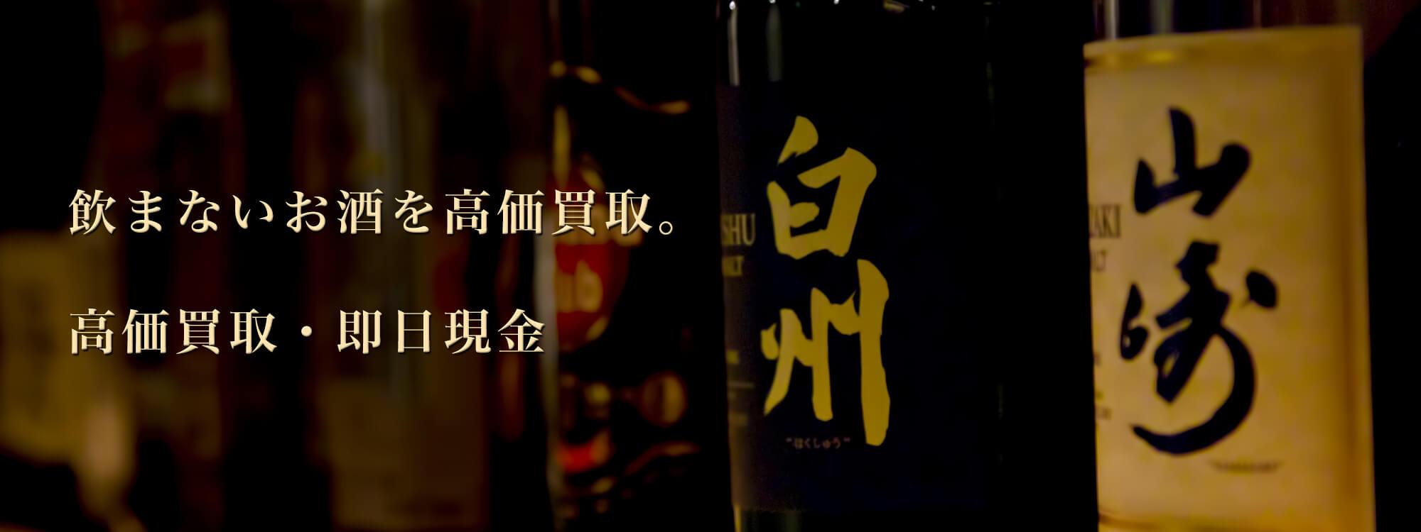 千葉のお酒買取専門店|高価買取・即日現金化