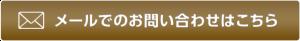千葉のお酒買取専門店 高価買取・即日現金化のメール問い合わせ