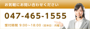 千葉のお酒買取専門店|高価買取・即日現金化の電話問い合わせ