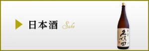 千葉の「お酒買取ショップ」日本酒の買取