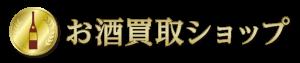 千葉のお酒買取専門店|高価買取・即日現金化のロゴ